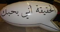 Thought cloud balloon - helium balloon in shape of thought cloud with arabic lettering